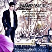 Hossein-Farhadi-Nimkate-Khaali