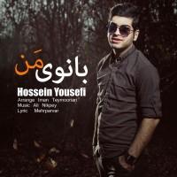 Hossein-Yousefi-Banuye-Man