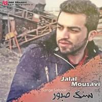 Jalal-Mousavi-Sange-Saboor