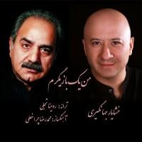 Khashayar-Jahangiri-Man-Yek-Bazigaram