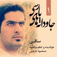 Masoud-Tadayoni-Javdanehaye-Parsi-(Saghi)