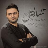 Mehdi-Rezvan-Tanha-Dalil