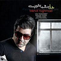 Mehdi-Yaghmaei-Khoda-Cheshmasho-Nabaste