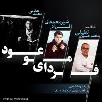 Mohammad-Madani_Farzad-Shirmohammadi-Fardaye-Mouood