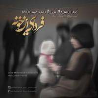 Mohammad-Reza-Babaeifar-Fardaye-In-Khoune