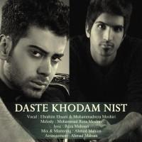 Mohammad-Reza-Moshiri_Ebrahim-Ehsani-Daste-Khodam-Nist