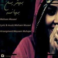 Mohsen-Musavi-Behtarin-Bahane