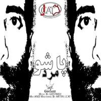 Omid-Gostakh-Pasho-Mard