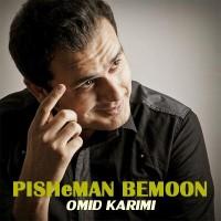 Omid-Karimi-Pishe-Man-Bemoon