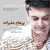 Parham-Alizadeh-To-Chenin-Shekar-Cheraee