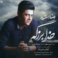 Reza-Esfandiar-Khoda-Bozorge