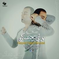 Seyyed-Sajjad-Mousavi-Baraye-Man-Doaa-Kon