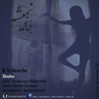 Shaho-Sharifi-Bi-To-Nemishe