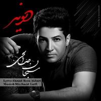Sobhan-Salehi-Divoone
