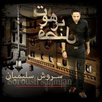 Soroush-Salimian-3-Harf