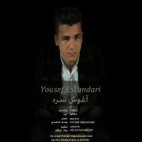 Yousef-Eskandari-Aghooshe-Sard