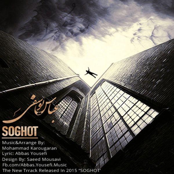 Abbas Yousefi - Soghoot