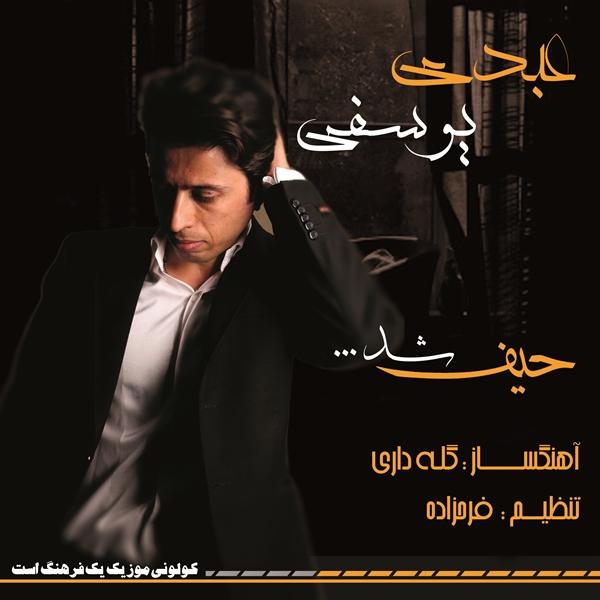 Abdi Yousefi - Heyf Shod