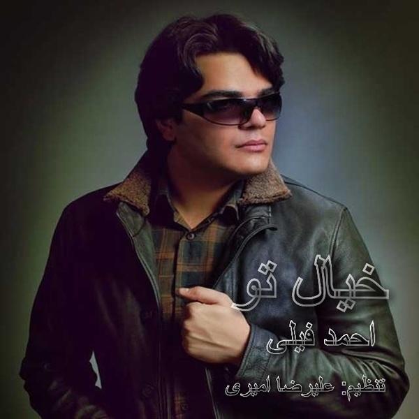 Ahmad Feily - Khiale To