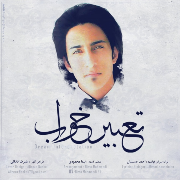 Ahmad Hosseinian - Tabireh Khab
