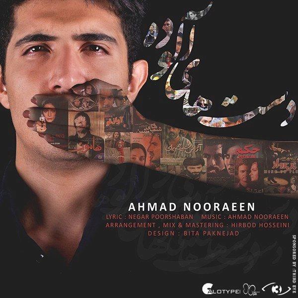 Ahmad Nooraeen - Dasthaye Aloodeh
