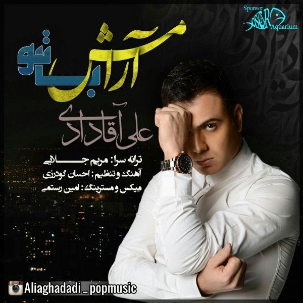 Ali Aghadadi - Aramesh Ba To