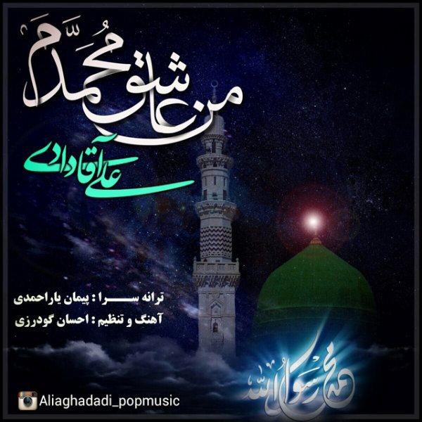 Ali Aghadadi - Man Asheghe Mohammadam