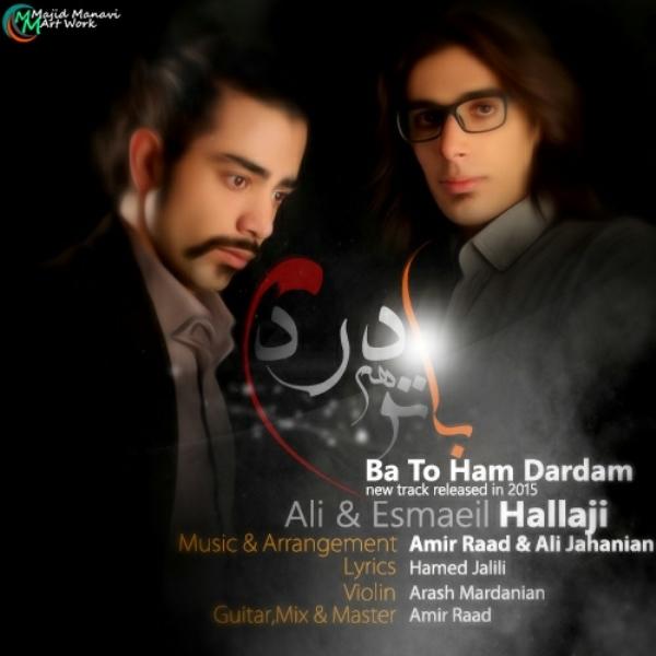 Ali Hallaji - Ba To Hamdardam (Ft Esmaeil Hallaji)