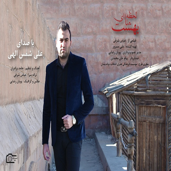 Ali Shamsollahi - Lahzeyi Ta Behesht