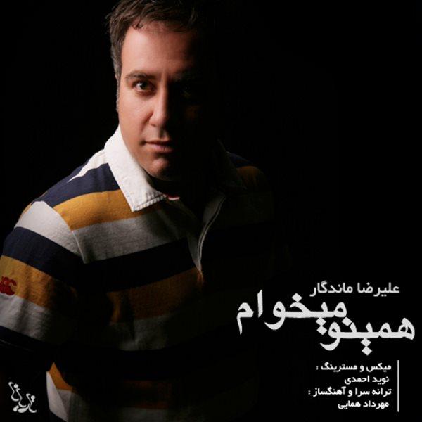 Alireza Mandegar - Hamino Mikham