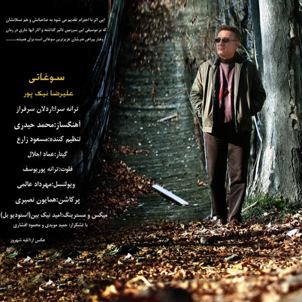 Alireza Nikpour - Soghati