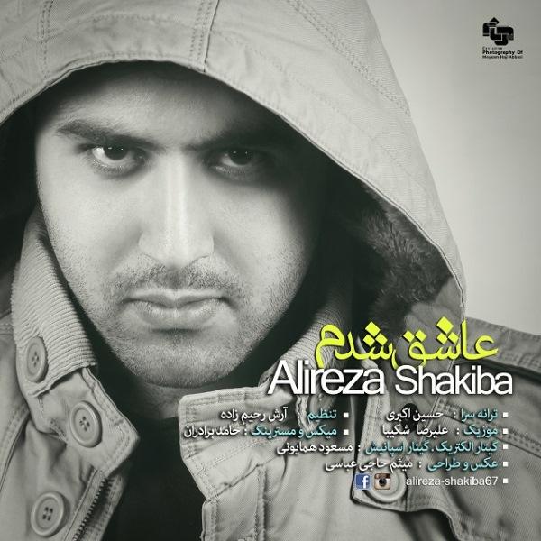 Alireza Shakiba - Ashegh Shodam