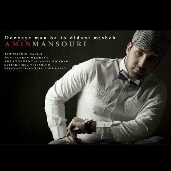 Amin Mansouri - Donyaye Man Ba To Didani Mishe
