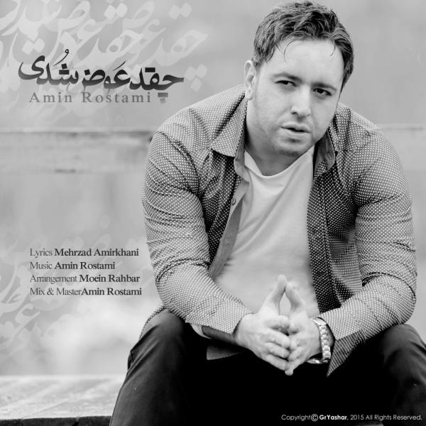 Amin Rostami - Cheghad Avaz Shodi