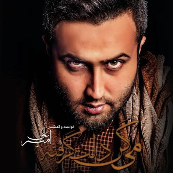 Amir Ali - Kash Midoonesti