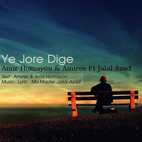 Amir Homayon & Amires - Ye Jore Dige (Ft Jalal Azad)