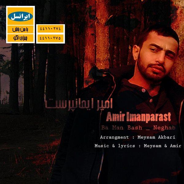 Amir Iman Parast - Ba Man Bash
