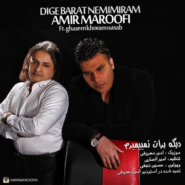 Amir Maroofi - Dige Barat Nemimiram (Ft Ghasem Khoram Nasab)