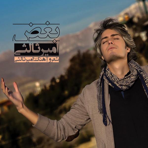 Amir Salesi - Man Khoshbakhtam
