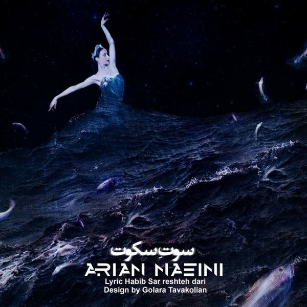 Arian Naeini - Soote Sokout