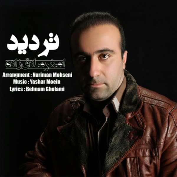 Asghar Sadeghzadeh - Tardid