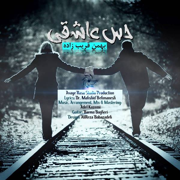 Bahaman Gharibzade - Hese Asheghi