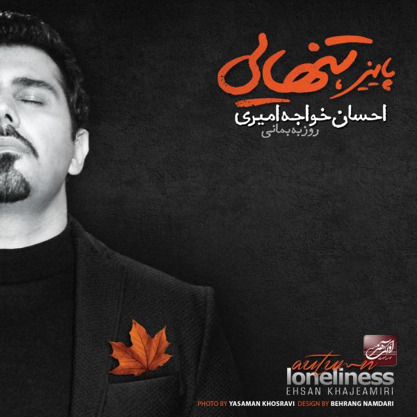 Ehsan Khaje Amiri - Ashegh