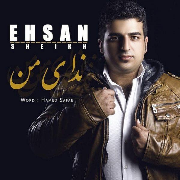 Ehsan Sheikh - Nedaye Man