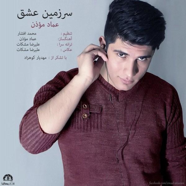 Emad Moazen - Sarzamin Eshgh