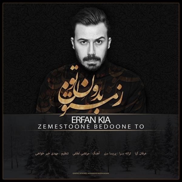 Erfan Kia - Zemestoone Bedoone To