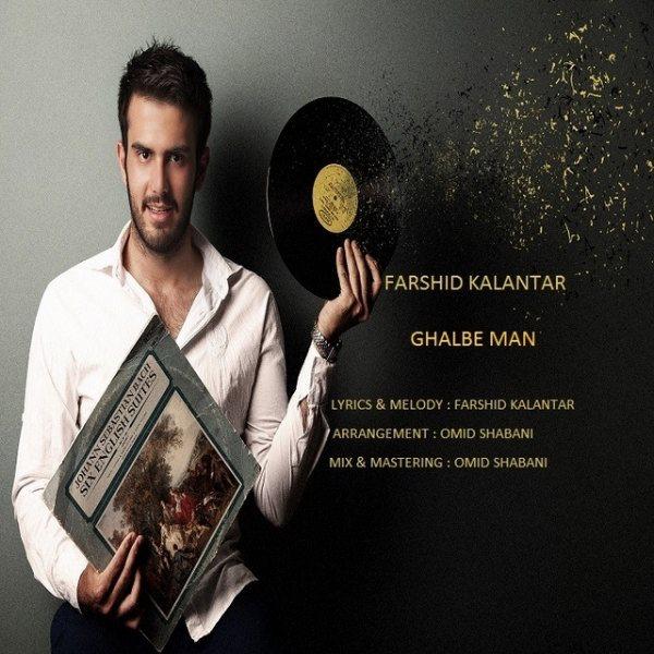 Farshid Kalantar - Ghalbe Man