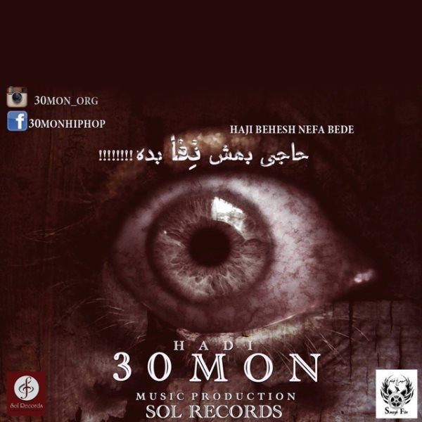 Hadi 30Mon - Haji Behesh Nefa Bede
