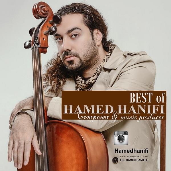 Hamed Hanifi - Sanaz (Azizam Ba To Khosham)