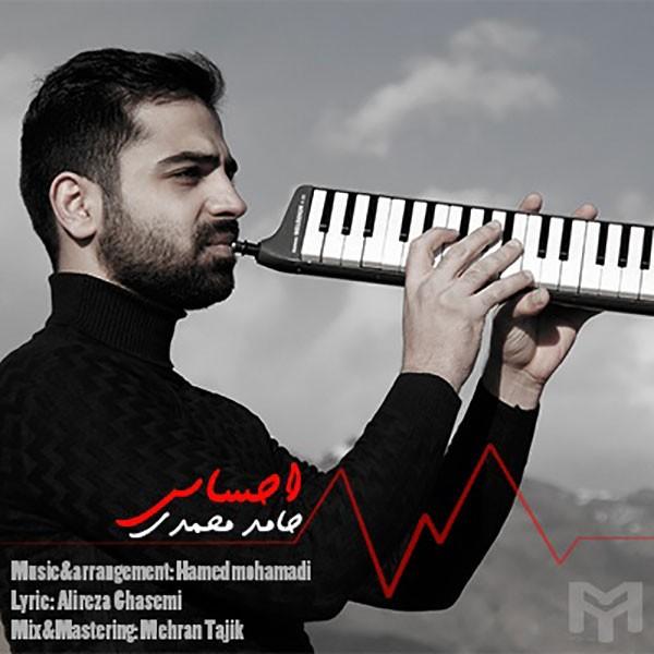Hamed Mohammadi - Ehsas